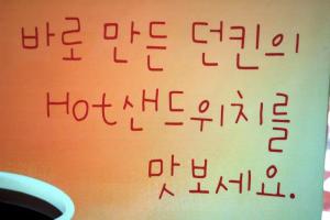 Free Korean Phrasebook