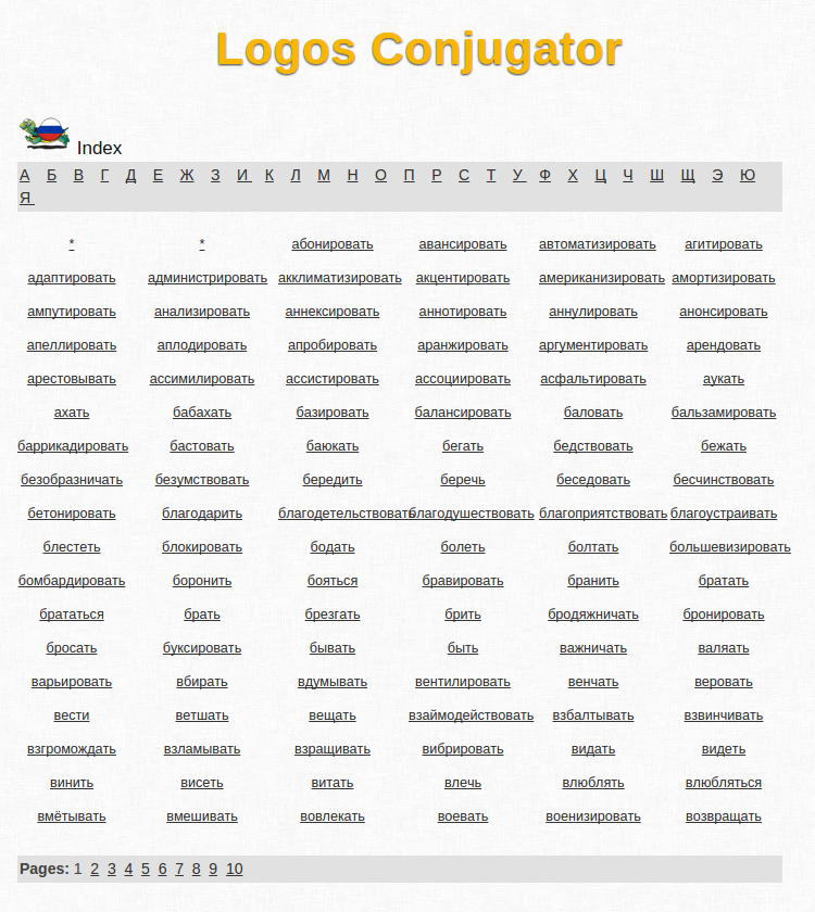 Free Online Russian Verb Conjugation and Learning Conjugator