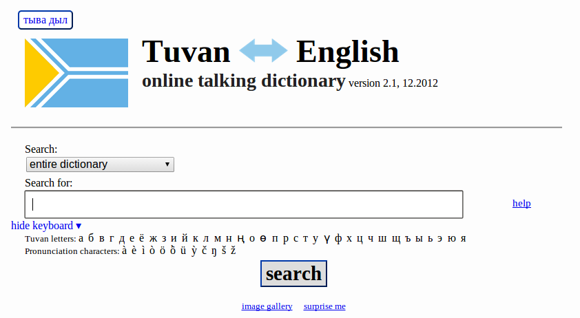 Free Online Tuvan-English Audio (Talking) Dictionary