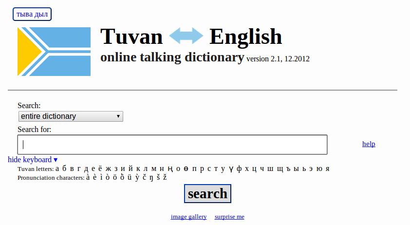 Free Online Tuvan-English Audio (Talking) Dictionary | Free Language