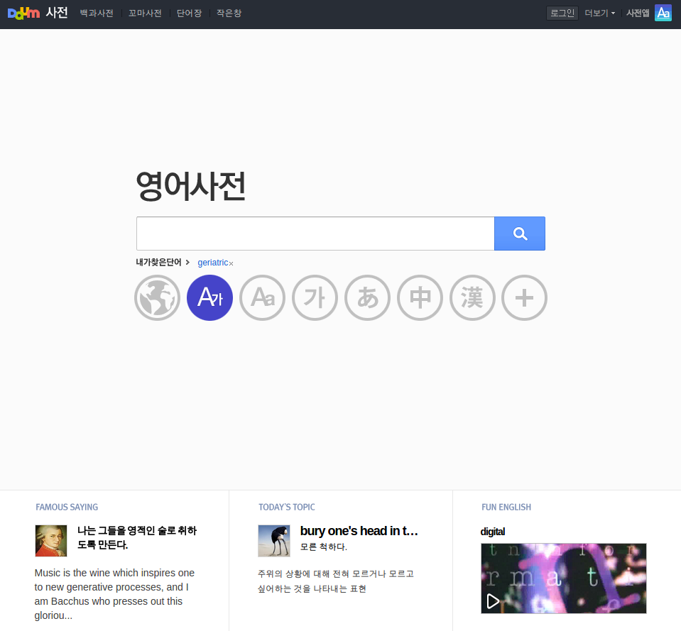 Two Free Korean-English Online Dictionaries
