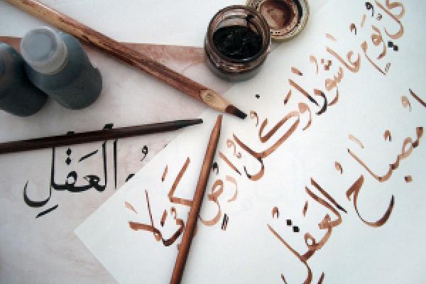 Free Arabic Phrasebook