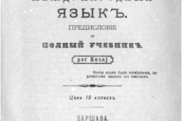 Free Esperanto Phrasebook