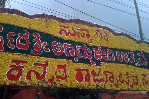 Free Kannada Phrasebook